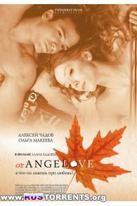 OrANGELove