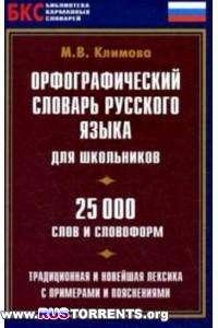 Орфографический словарь русского языка для школьников. 25000 слов и словоформ