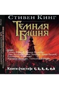 Стивен Кинг - Темная башня 1 - 4.5 (5 аудиокниг) | MP3