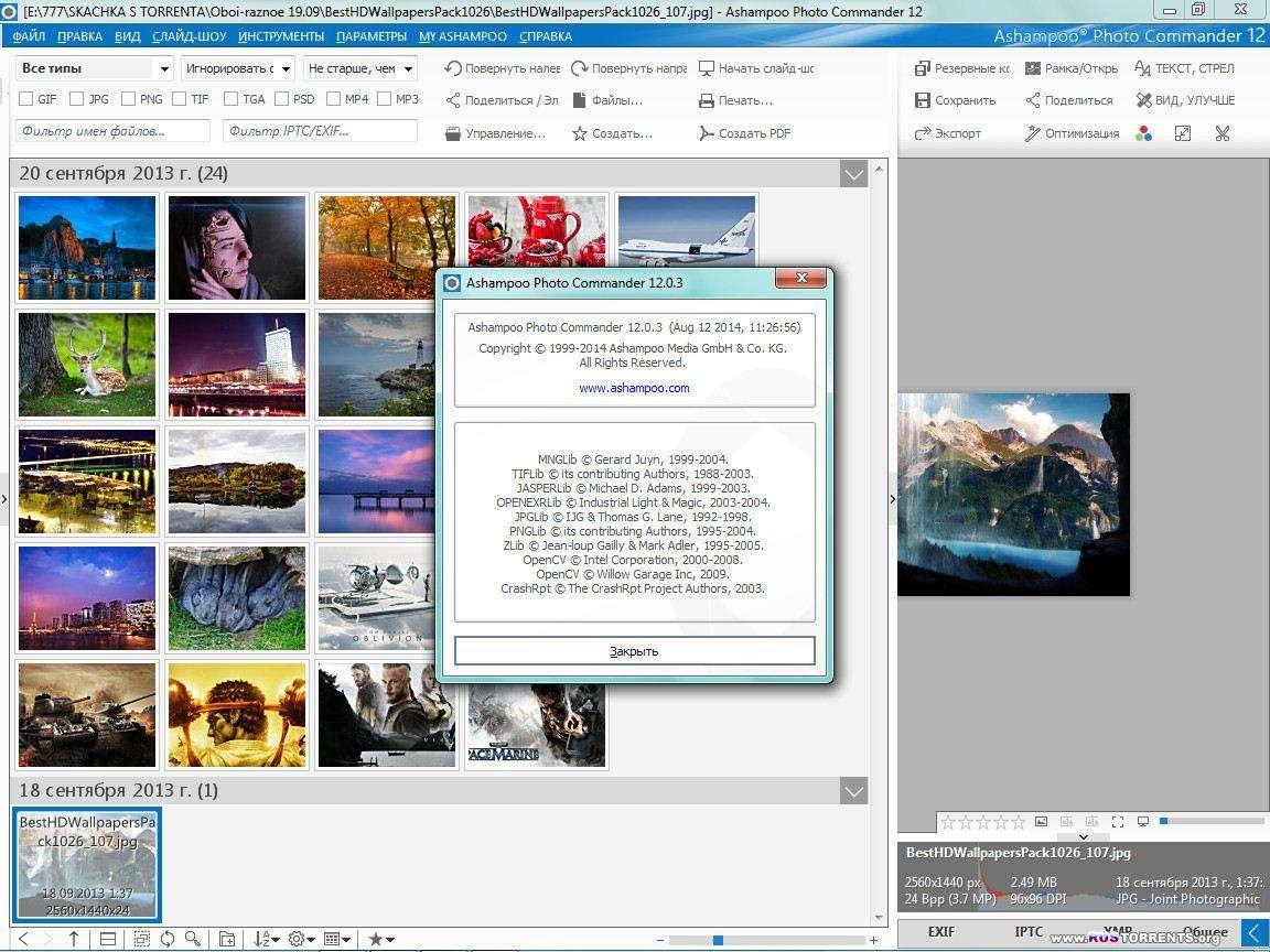 Ashampoo Photo Commander 12.0.3 RePack by MKN