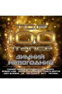Сборник - Top 100 Trance. Зимний-Новогодний | MP3