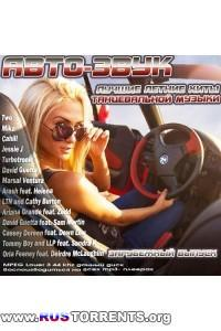 VA - Авто-звук. Лучшие летние хиты танцевальной музыки   MP3