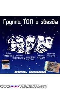 Группа ТОП и звёзды - Ночь нежна