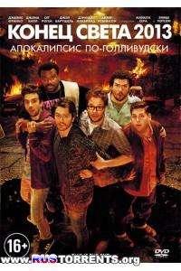 Конец света 2013: Апокалипсис по-голливудски | DVD9 R5 | Лицензия