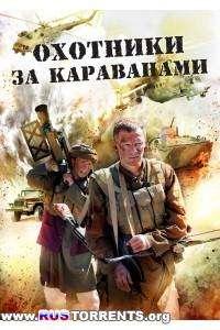 Охотники за караванами (01-04 из 04) | DVDRip