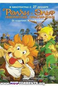 Ролли и Эльф: Невероятные Приключения | HDRip