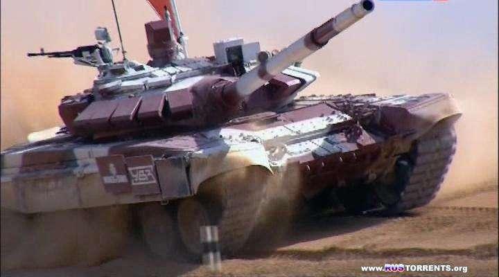 Танковый биатлон [1 выпуск] | SATRip