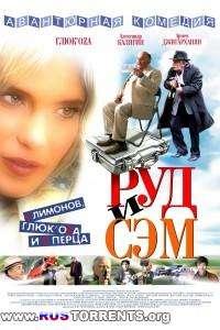 Руд и Сэм | HDTV 1080i