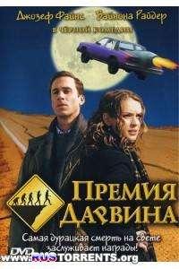 Премия Дарвина   DVDRip