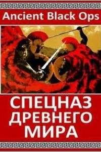 Спецназ древнего мира [01-10 серий из 10] | HDTVRip