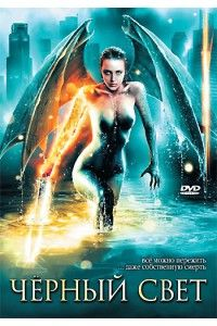 Черный свет | DVDRip | Лицензия