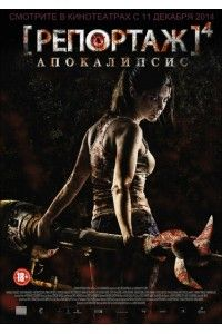 Репортаж: Апокалипсис | BDRemux 1080p | Лицензия