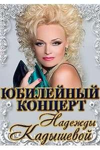 Юбилейный концерт Надежды Кадышевой | HDTVRip