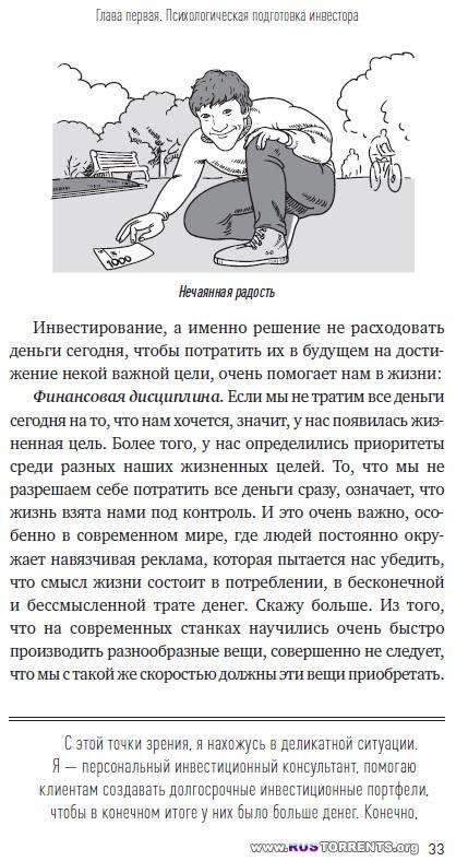 ������ ������ �� �����. ��� ����� ���������� ������� | PDF
