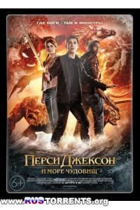Перси Джексон и Море чудовищ | HDRip