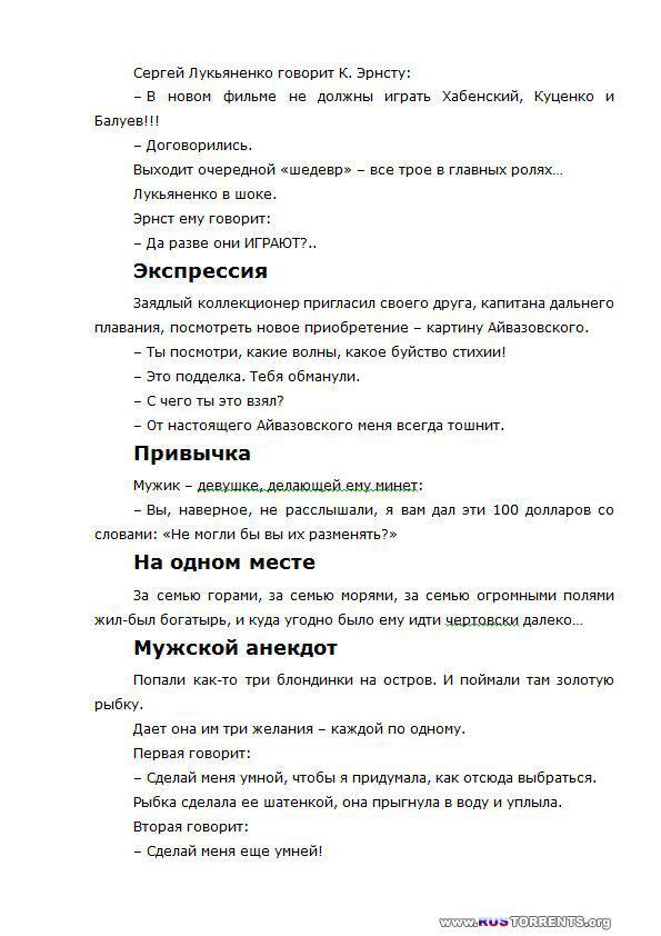 Николай Белов - Самые убойные анекдоты