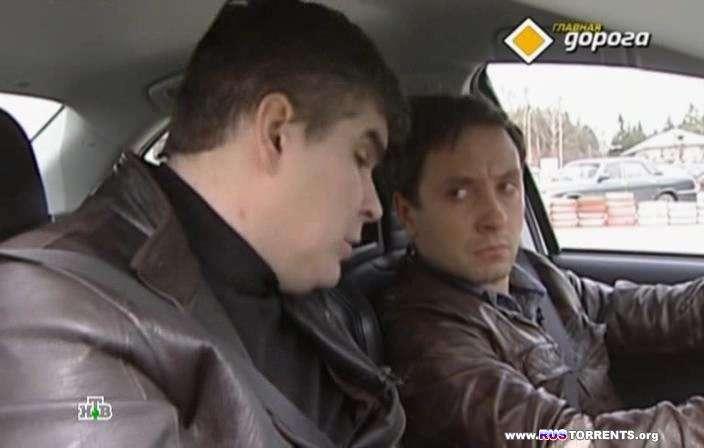 Главная дорога (Эфир от 27.07.) | SATRip