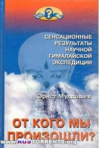 Собрание сочинений (8 книг) / Эрнст Мулдашев