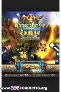 Королевская защита 3. Древнее зло | RUS