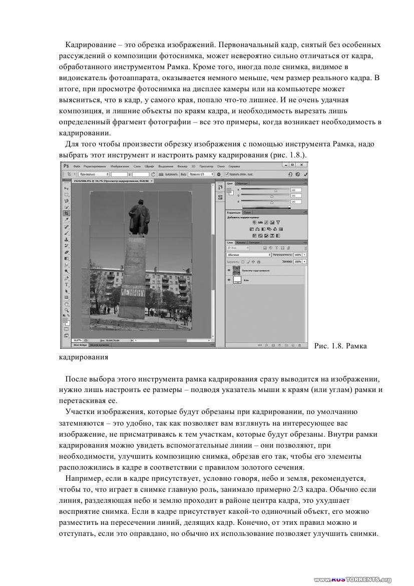 Photoshop для начинающих | PDF
