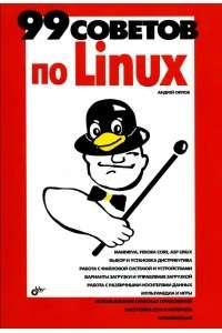 А. Орлов | 99 советов по Linux | DJVU