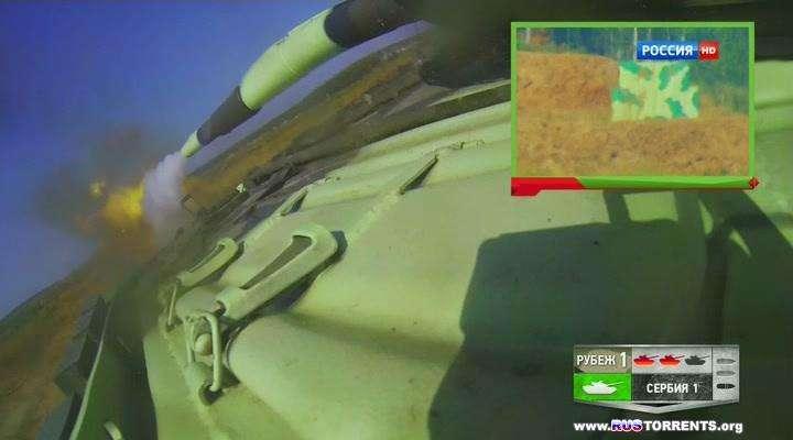 Танковый биатлон [S02] | HDTVRip