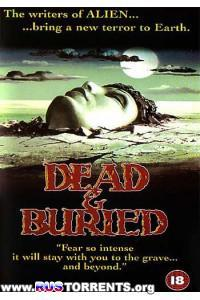 Мертвые и погребеные