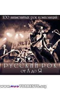 Сборник - Русский Рок от А до Я | MP3