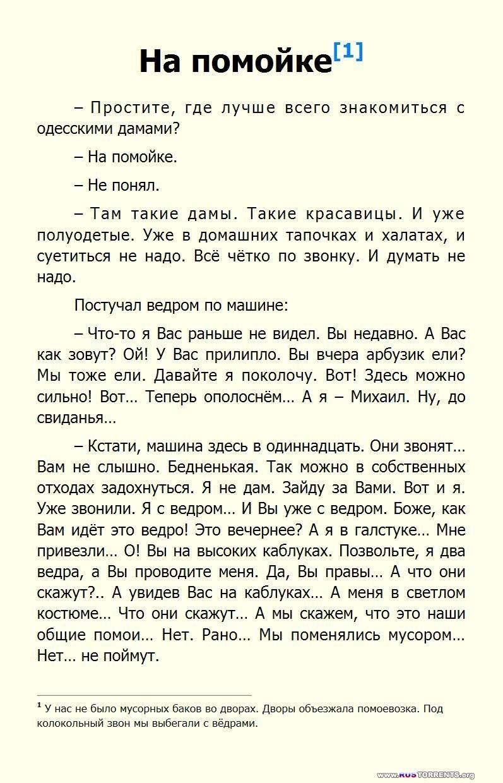 Женщины - Михаил Жванецкий