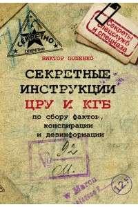 Виктор Попенко - Секретные инструкции ЦРУ и КГБ по сбору фактов, конспирации и дезинформации | FB2