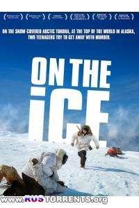 На льду | DVDRip