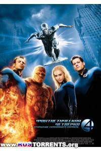 Фантастическая четверка: Вторжение Серебряного серфера | BDRip 1080p