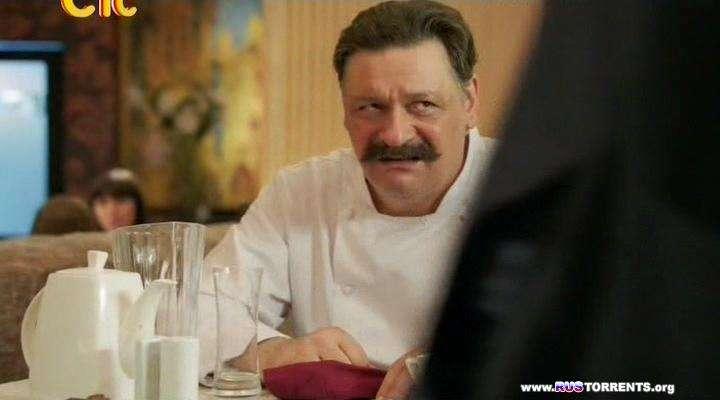 Кухня [S01] | SATRip
