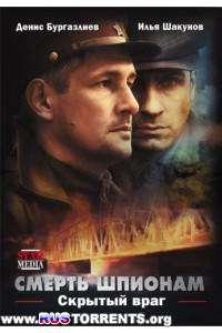 Смерть шпионам: Скрытый враг [01-04 из 04] | DVDRip | Лицензия
