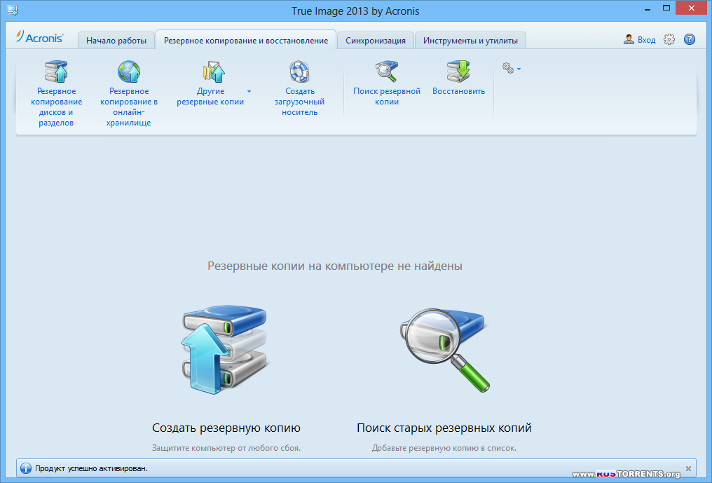 Acronis True Image Home (16 Build 6514)