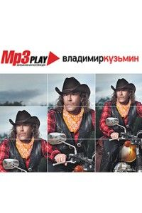 Владимир Кузьмин - MP3 Play. Музыкальная коллекция | MP3