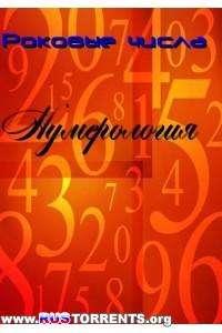 Роковые числа: Нумерология | HDTVRip