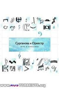 Сурганова и Оркестр - Игра в классики (Deluxe Edition) | MP3