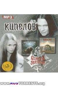Кипелов (Кипелов & Маврин) - Дискография | MP3