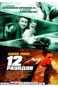 12 раундов | BDRip | Unrated