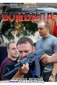 Бомбила | Сезон 1 | серия 01-16 из 16 | DVDRip