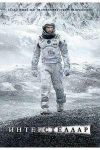 Интерстеллар | Blu-Ray 1080p | IMAX | Лицензия