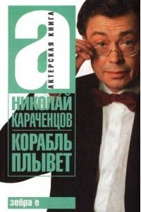 Николай Караченцов | Корабль плывет | PDF