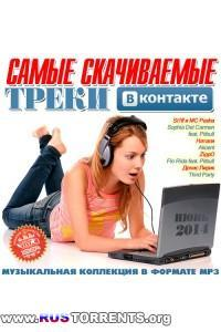Cборник - Самые Скачиваемые Треки Вконтакте | MP3