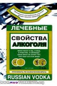 Людмила Михайлова | Лечебные свойства алкоголя