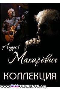 Андрей Макаревич - Коллекция | МР3