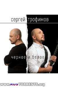 Сергей Трофимов - Чёрное и белое