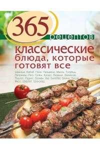 С. Иванова | 365 рецептов. Классические блюда, которые готовят все | PDF
