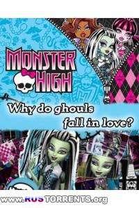 Школа монстров: Отчего монстры влюбляются? | DVDRip