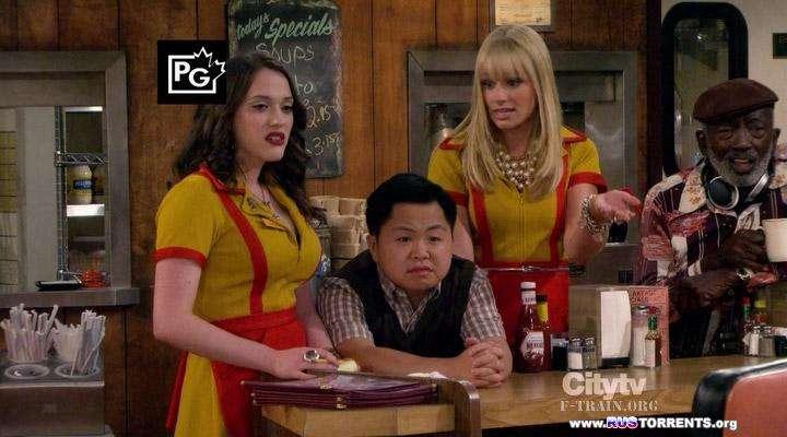 Две разорившиеся девочки / Две девицы на мели [S02] | HDTVRip